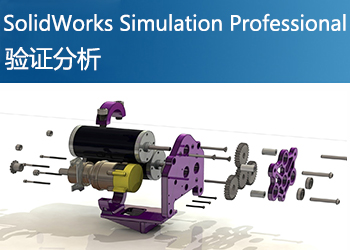 SolidWorks Simulation Professional 专业版