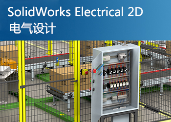 SolidWorks Electrical 2D