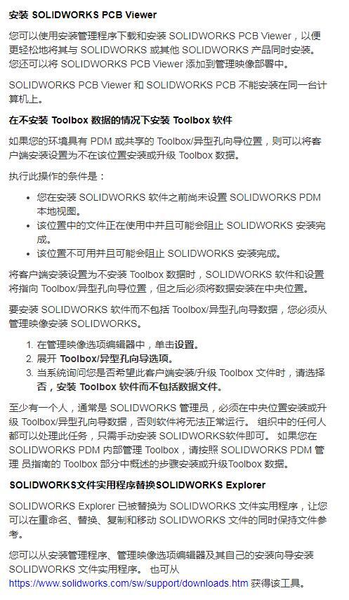 solidworks安装教程_SOLIDWORKS 2020安装教程图文版-盛维安泰